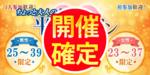 【長野県長野の恋活パーティー】街コンmap主催 2018年12月12日