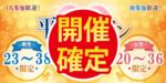 【三重県四日市の恋活パーティー】街コンmap主催 2018年12月14日