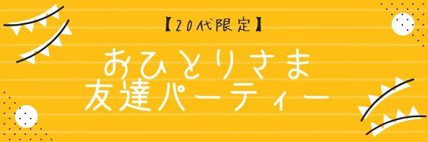 【北海道札幌駅の恋活パーティー】株式会社AI AGENCY主催 2018年11月17日