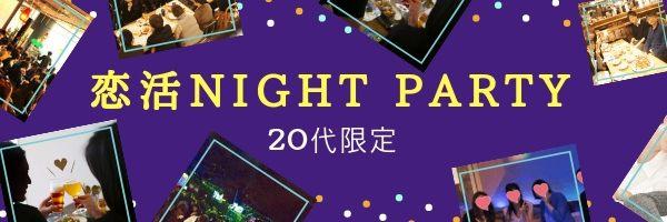 【北海道札幌駅の恋活パーティー】株式会社AI AGENCY主催 2018年11月24日