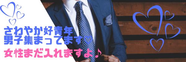 12/15 【1人参加限定♪】 おひとりさまコン