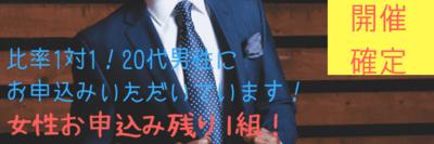 【北海道札幌駅の恋活パーティー】株式会社AI AGENCY主催 2018年12月22日