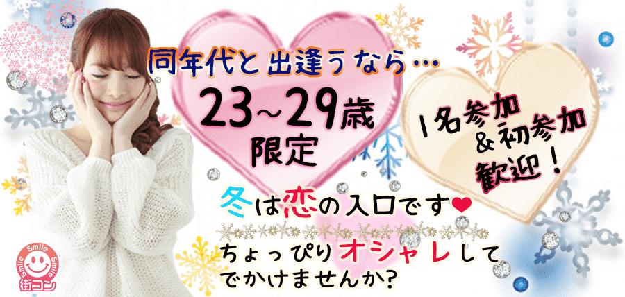 恋する冬☆年齢をぎゅっとしぼった同年代コン<23~29歳>コン松山 愛媛県
