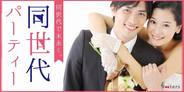 【宮崎県宮崎の恋活パーティー】株式会社Rooters主催 2018年11月11日