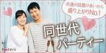 【宮崎県宮崎の恋活パーティー】株式会社Rooters主催 2018年11月25日