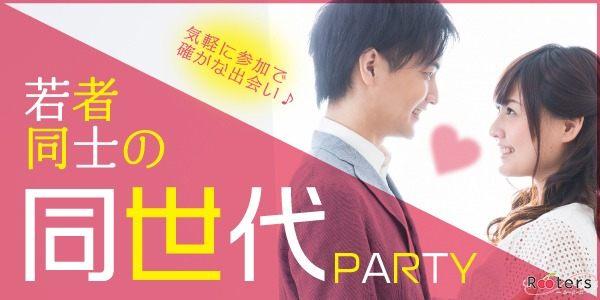 今年最後は餅つきコン☆縁起を担ぐ年越しSP企画♥特別タイアップで贈る1人参加大歓迎恋活♥