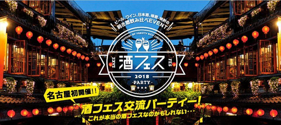 【街コンジャパン×酒フェスの特別企画!!】酒フェス交流パーティー