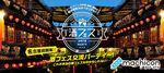 【愛知県栄の趣味コン】街コンジャパン主催 2018年12月15日