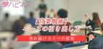 【大阪府心斎橋の自分磨き・セミナー】株式会社RUBY主催 2018年11月17日