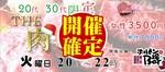 【茨城県水戸の恋活パーティー】有限会社エーブイアール主催 2018年12月18日