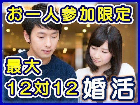 【32-47歳◆一人参加限定】群馬県前橋市・婚活パーティー6