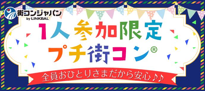 1人参加限定★おひとりさまコン in広島