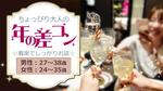 【愛知県栄の婚活パーティー・お見合いパーティー】街恋プロジェクト主催 2018年12月24日