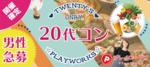 【群馬県高崎の恋活パーティー】名古屋東海街コン主催 2018年12月15日
