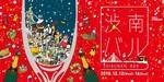 【東京都渋谷のバル・グルメイベント】街コンジャパン主催 2018年12月12日