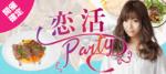 【山形県山形の恋活パーティー】名古屋東海街コン主催 2018年12月15日