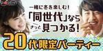 【宮崎県宮崎の恋活パーティー】株式会社Rooters主催 2018年12月2日
