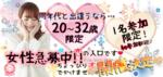 【福井県福井の恋活パーティー】イベントシェア株式会社主催 2019年1月20日