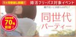 【愛知県栄の恋活パーティー】株式会社Rooters主催 2018年12月21日