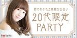 【愛知県栄の恋活パーティー】株式会社Rooters主催 2018年12月17日