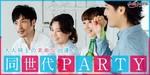 【愛知県栄の恋活パーティー】株式会社Rooters主催 2018年12月19日