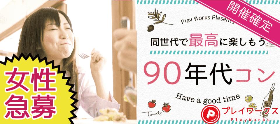 【茨城県水戸の恋活パーティー】名古屋東海街コン主催 2018年12月16日