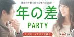 【京都府河原町の恋活パーティー】株式会社Rooters主催 2018年12月23日