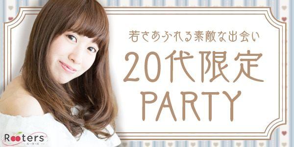 20代限定恋活パーティー♪MAX200名規模♪テラス付きお洒落ラウンジで年末恋活祭☆