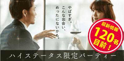 【東京都表参道の恋活パーティー】株式会社Rooters主催 2018年12月8日