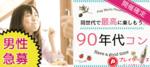 【石川県金沢の恋活パーティー】名古屋東海街コン主催 2018年12月16日