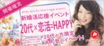 【福岡県天神の恋活パーティー】名古屋東海街コン主催 2018年12月16日