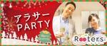 【愛知県栄の恋活パーティー】株式会社Rooters主催 2018年12月15日