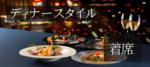 【宮城県仙台の恋活パーティー】AIパートナー主催 2018年11月22日