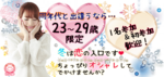 【石川県金沢の恋活パーティー】イベントシェア株式会社主催 2019年1月25日