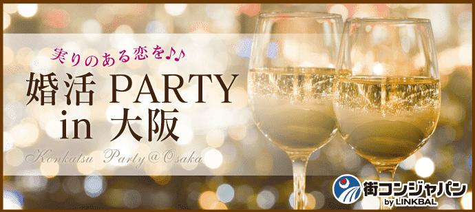 【20代前半限定★カジュアル】婚活パーティーin大阪
