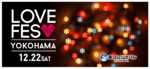 【神奈川県関内・桜木町・みなとみらいの恋活パーティー】街コンジャパン主催 2018年12月22日