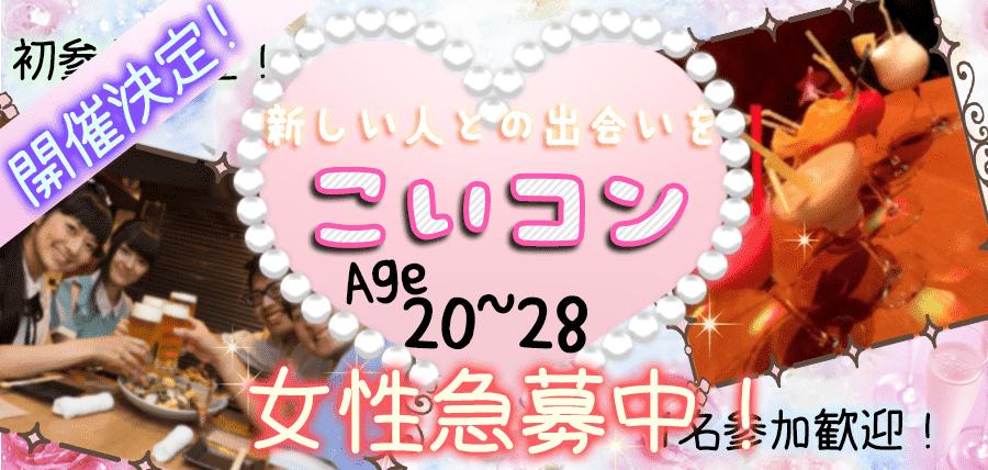 【福井県福井の恋活パーティー】株式会社ドリームワークス主催 2019年1月26日