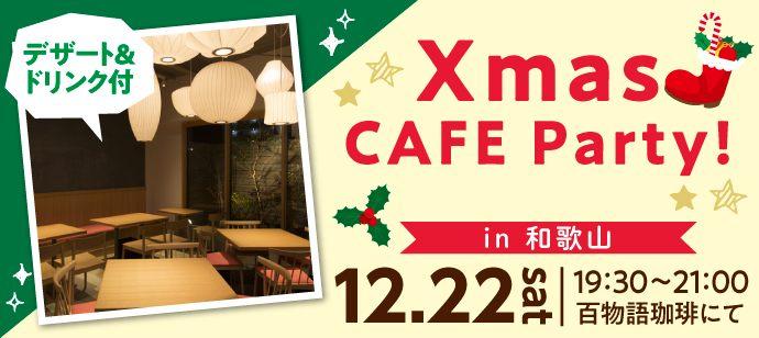 【30代中心】和歌山県でクリスマスカフェ婚活パーティー