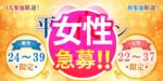 【北海道旭川の恋活パーティー】街コンmap主催 2018年12月19日