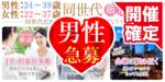 【東京都町田の婚活パーティー・お見合いパーティー】街コンmap主催 2018年12月19日