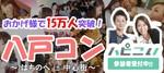 【青森県八戸の恋活パーティー】ハピこい主催 2019年1月3日