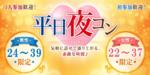 【兵庫県姫路の恋活パーティー】街コンmap主催 2018年12月19日