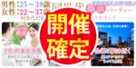 【福岡県北九州の婚活パーティー・お見合いパーティー】街コンmap主催 2018年12月21日