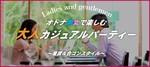 【東京都新宿の恋活パーティー】株式会社リネスト主催 2018年12月15日