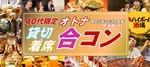 【東京都新宿の恋活パーティー】株式会社リネスト主催 2018年12月22日