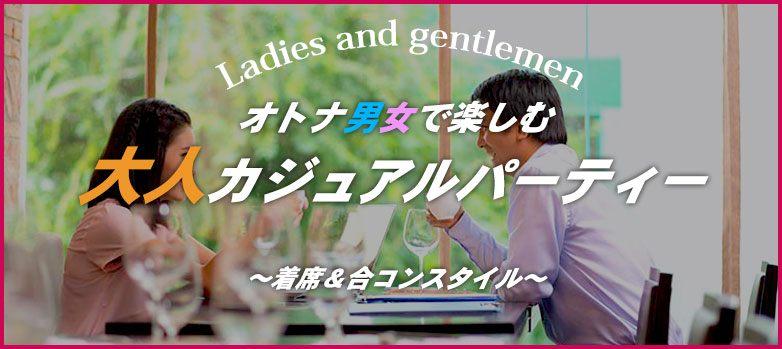 【40代限定】40代から友達&恋人作ろう♪お酒も食事も楽しめる♪♪着席スタイル!オトナ男女の合コンパーティー@上野(12/15)