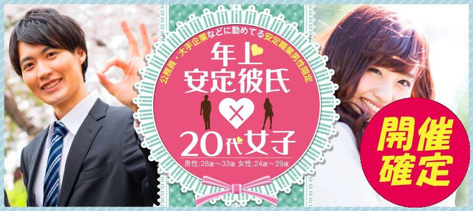 【愛知県名駅の恋活パーティー】街コンALICE主催 2019年1月13日