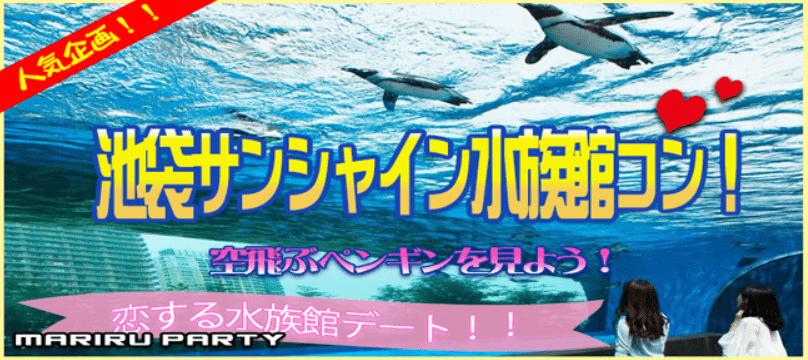 12/27(木)都会の真ん中の水族館でデートを楽しめる♪ 池袋サンシャイン水族館コン☆ アクセス抜群!イベント後も見る所がたくさんあります♡