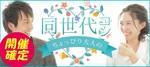 【大阪府梅田の恋活パーティー】街コンALICE主催 2019年1月19日