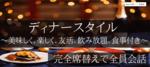 【福岡県天神のその他】ファーストクラスパーティー主催 2018年12月20日